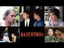 Фильм Валентина_1981 (мелодрама, драма).
