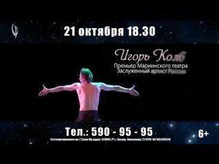 Ролик 21 октября 2016 «Русский Лебедь»