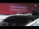 Самая страшная Российская подлодка