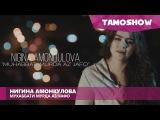 Нигина Амонкулова - Мухаббати мурда аз чафо (2016) © Сурудҳои тоҷикӣ