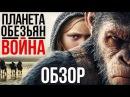 Планета обезьян Война - Зрелищное кино со СМЫСЛОМ Обзор