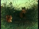 Лесные путешественники, 1951