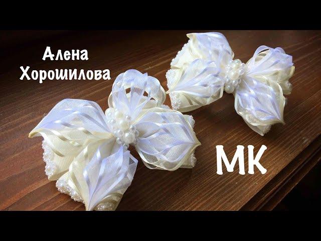 Бантики в школу из лент МК Канзаши Алена Хорошилова DIY Tutorial bows ribbon kanzashi bow с бусинами