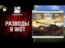 Разводы в WoT чит на золото - от Compmaniac World of Tanks