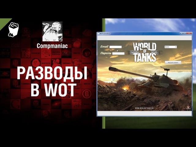 Разводы в WoT чит на золото от Compmaniac World of Tanks