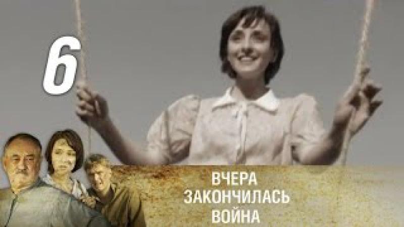Вчера закончилась война Серия 6 2011 @ Русские сериалы