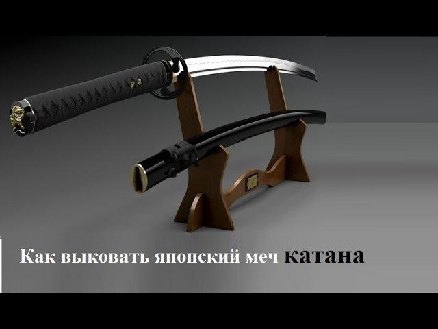Как выковать клинок японского меча катана по старинной технологии поэтапный процесс