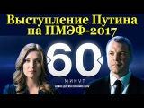 Выступление Путина на ПМЭФ-2017. Ток-шоу 60 минут от 02.06.2017