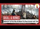 Skull and Bones E3 2017 - многопользовательская игра