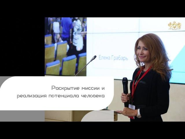 Актуальное от Елены Грабарь. Раскрытие миссии и внутреннего потенциала