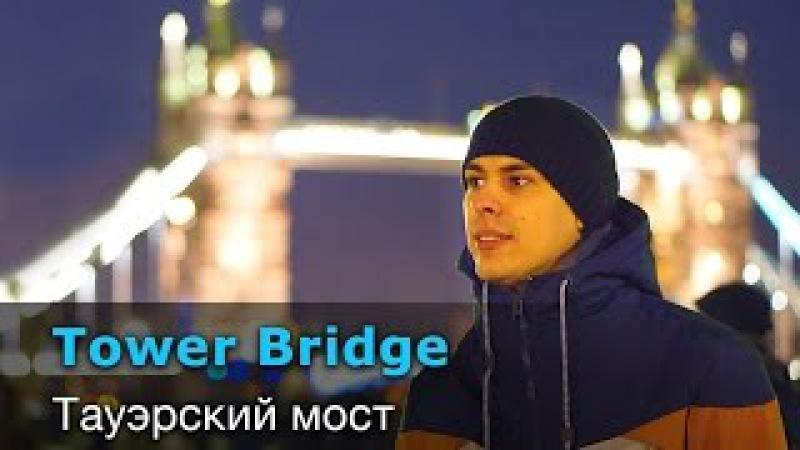 Тауэрский мост | Tower Bridge и The Monument
