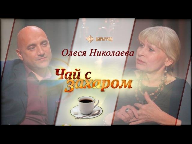 В гостях у Захара Прилепина Олеся Николаева [Чай с Захаром]
