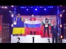 EUROARM 2017 Золото и серебро Николая Колесниченко богатырь из г Камышин