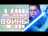Звёздные Войны 8 Эпизод Последние джедаи Обзор  Трейлер 3 на русском