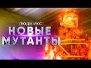 Люди Икс Новые мутанты 2018 Обзор / Тизер - трейлер на русском