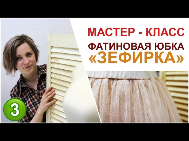 Мастер - класс Фатиновая юбка Зефирка. Видео урок
