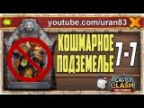 Кошмарное Подземелье 7-7 без Минотавра, Мага Духа и Анубиса. Castle Clash #446