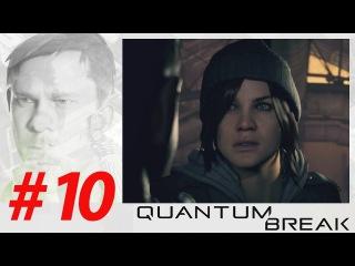 QUANTUM BREAK - Прохождение 10 - СУДЬБА БЕТ