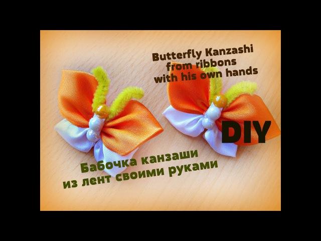 Бабочка канзаши из лент своими руками / МК канала Цветник Людмилы