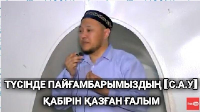 Түсінде Пайғамбарымыздың (с.а.у) қабірін қазған ғалым Арман Қуанышбаев 2017