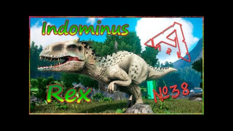 ARK Прогулки с динозаврами Indominus Rex ( №38)