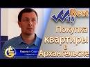Бест Вей Покупка квартиры в Архангельске от кооператива Best Way