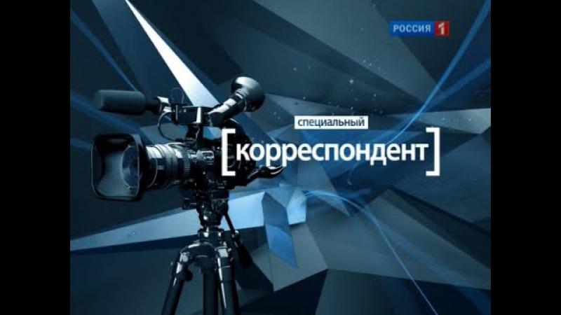 Специальный корреспондент. Террор против своих. Александр Сладков от 19.09.17