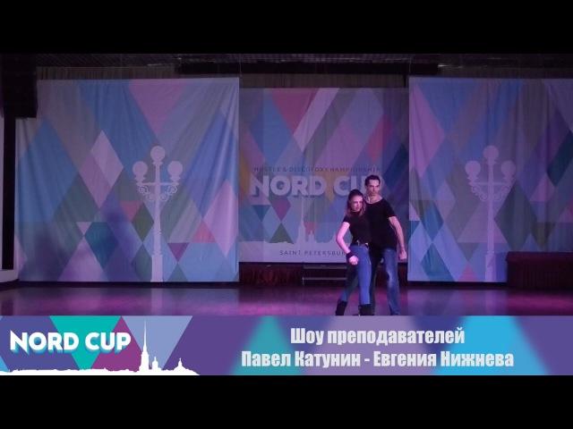 Nord Cup 2017 — Шоу преподавателей. Павел Катунин - Евгения Нижнева
