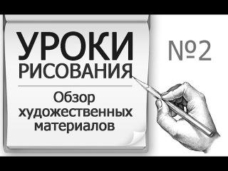 Уроки рисования   Обзор художественных материалов №2   УГОЛЬ