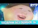 БАЗАРИМ БЕЗ ОШИБОК 14 RYTP / пуп ритп