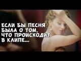 Юлианна Караулова - Не верю (Если бы песня была о том, что происходит в клипе) Генри