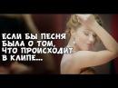 Юлианна Караулова Не верю Если бы песня была о том что происходит в клипе Генри