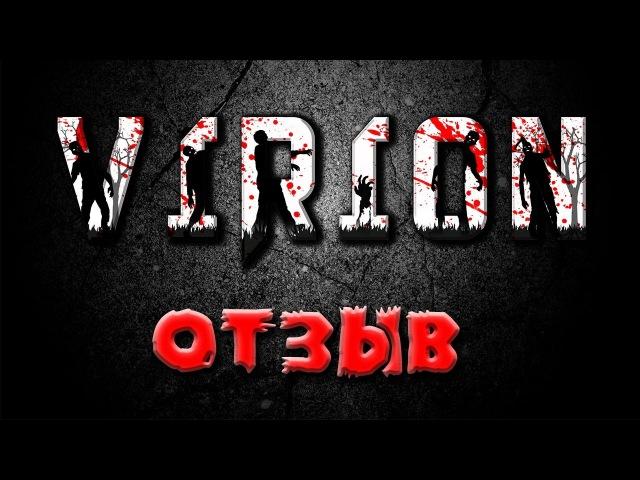 Вирион (Virion)   ОБЗОР