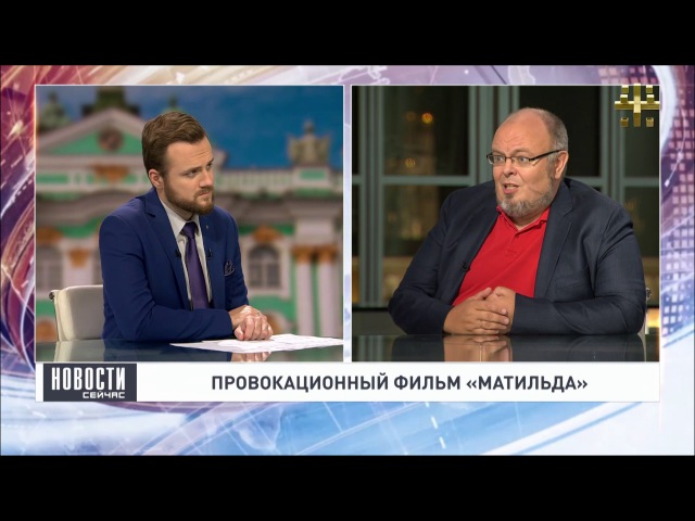 Андрей Кормухин о нудизме и упорном продвижении фильма Матильда