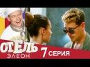 Отель Элеон - 7 серия 1 сезон - русская комедия HD