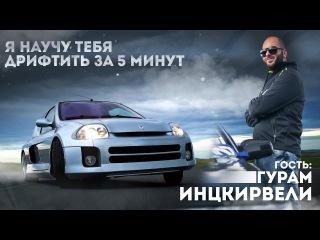 #ОДЕРЖИМЫЕ - Renault Clio V6 Sport