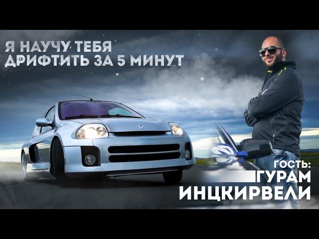 ОДЕРЖИМЫЕ - Renault Clio V6 Sport