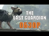 The Last Guardian (обзор)