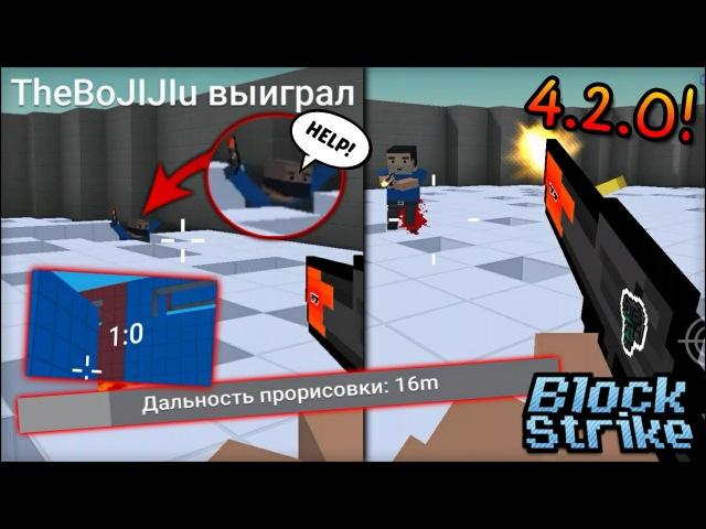 ОБЗОР БЛОК СТРАЙК 4.2.0d - ПОБЕЖДАЕМ В SPLEEF - НОВЫЕ НАСТРОЙКИ И КАРТЫ (BLOCK STRIKE)
