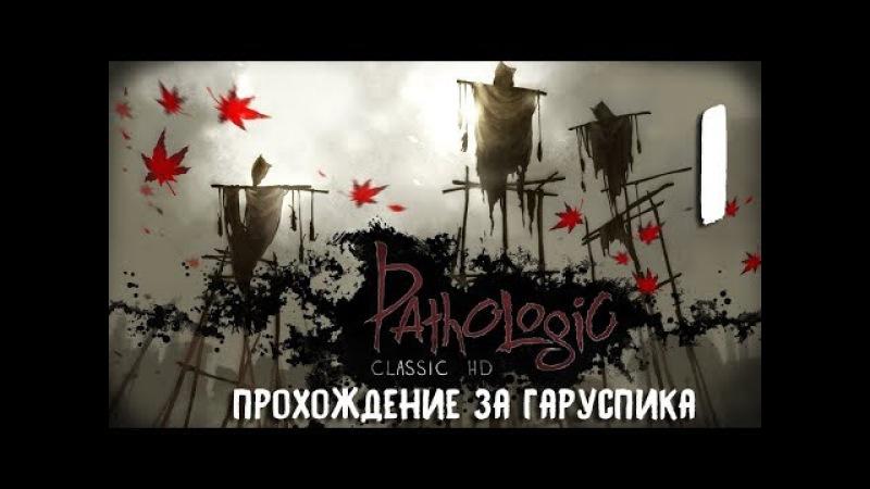 Pathologic Classic HD (Мор. Утопия). Прохождение за Гаруспика №1. Дом, милый дом. » Freewka.com - Смотреть онлайн в хорощем качестве