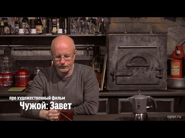 Дмитрий Goblin Пучков о х/ф