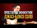 Как играть простое, но эффектное Джаз Блюз соло - Уроки игры на гитаре Первый Лад