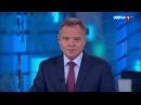 Вести • Вести. Эфир от 14.08.2017 (17:00)