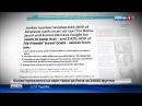Вести • Вести. Эфир от 10.08.2017 (14:00)