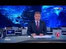 Вести • Вести. Эфир от 14.08.2017 (14:00)
