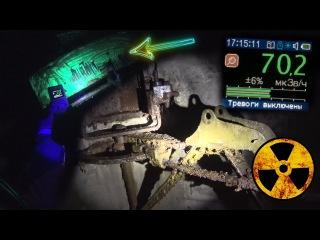 Уголовная поездочка 5 - Радиоактивные ДОТы КАУР