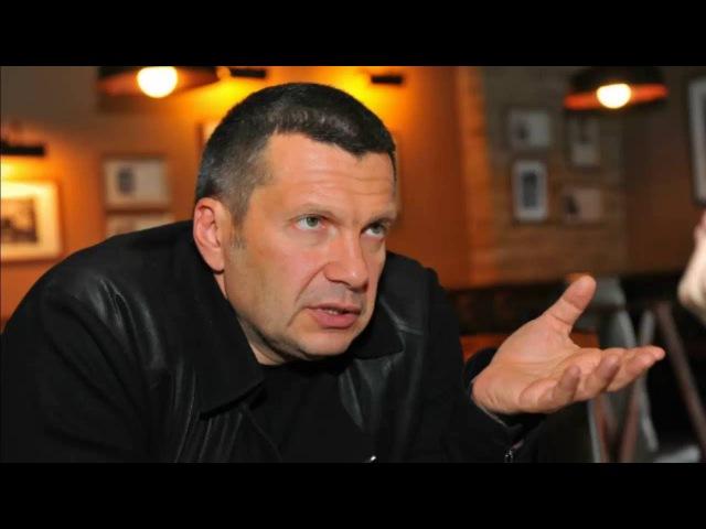 Соловьев: Русские, заткнитесь, вы в гостях у евреев. Запрещенное видео в РФ.
