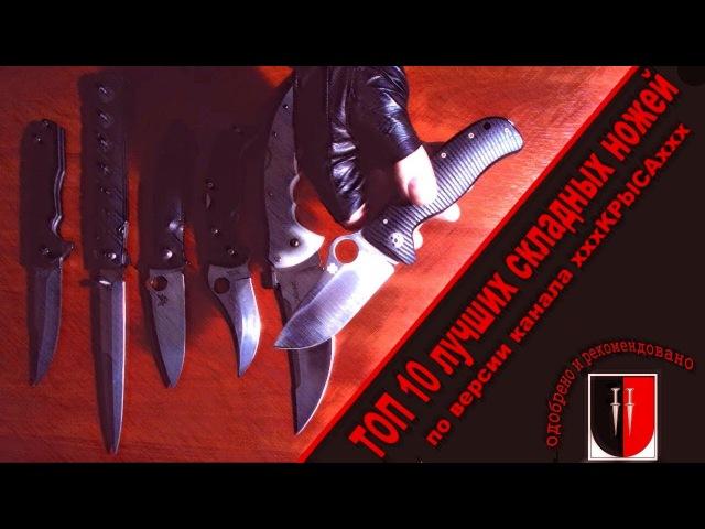 ТОП 10 лучших складных ножей по версии канала Крыса (2017 год - старые и новые)