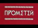 ESTRADARADA Prometheus Прометей Союзмультфильм