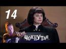 Чокнутая. 14 серия. Детектив 2010 @ Русские сериалы
